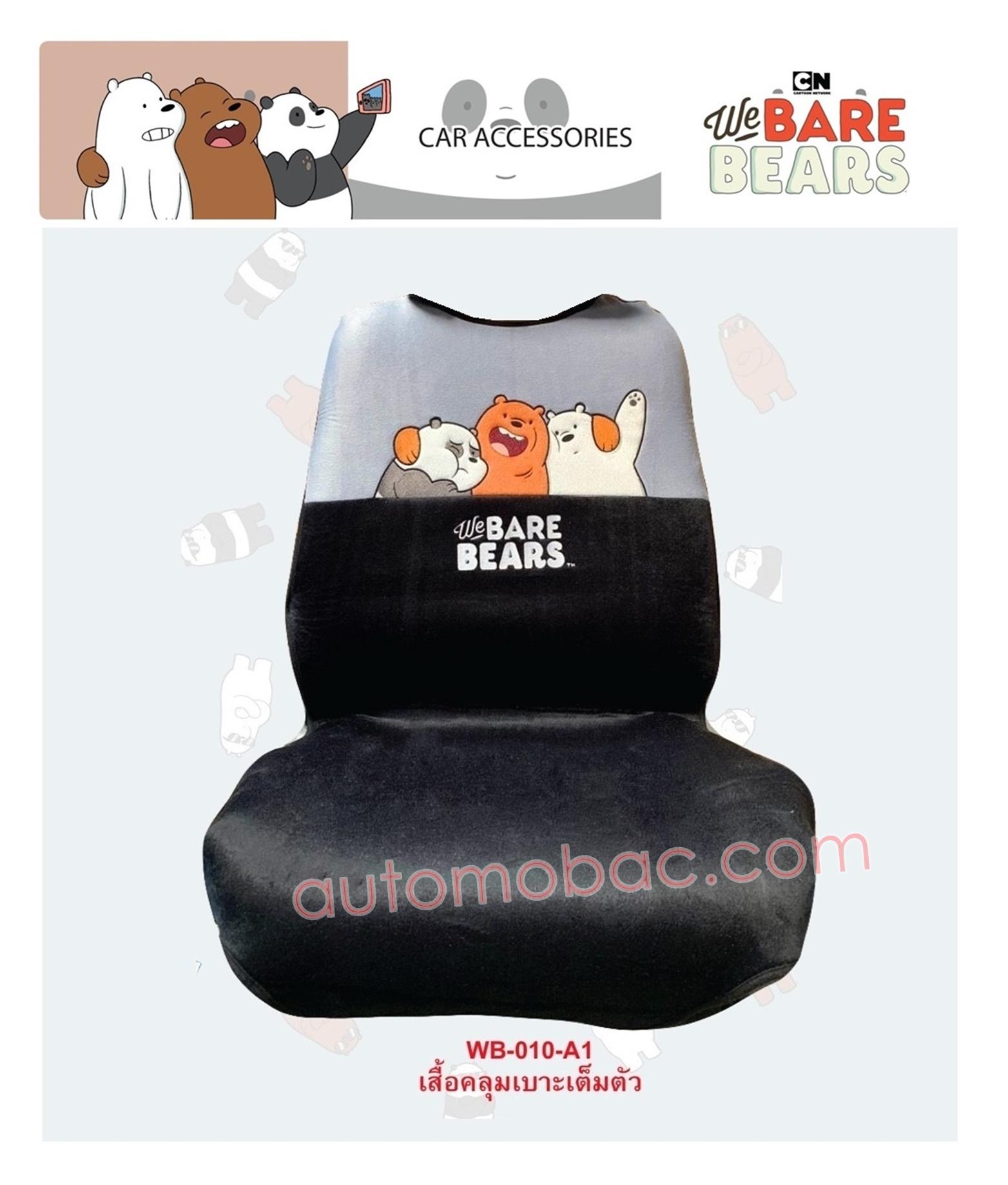 We Bare Bears ที่หุ้มเบาะเต็มตัว 1 ชิ้น ปกป้องเบาะรถจากความร้อน รอยขีดข่วน กันเปื้อน กันสิ่งสกปรก