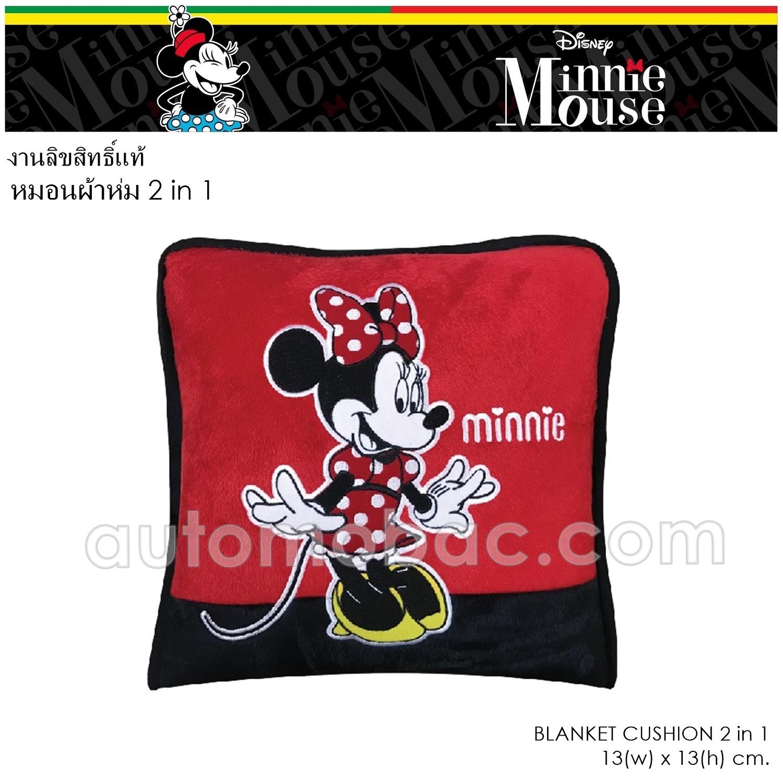 Minnie มินนี่ หมอนผ้าห่ม 2 in 1 เมื่อกางออกมาใช้เป็นผ้าห่มได้ ใช้ได้ทั้งในบ้านและในรถ งานแท้