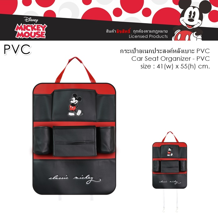 MICKEY MOUSE กระเป๋าอเนกประสงค์หลังเบาะ PCV ที่ใส่ทิชชู หยิบสะดวก ช่วยจัดระเบียบภายในรถ