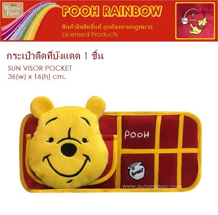 POOH RAINBOW กระเป๋าติดที่บังแดด 1 ชิ้น มีช่องใส่ของ ช่วยจัดระเบียบสิ่งของ หยิบหาง่าย สะดวกสบาย