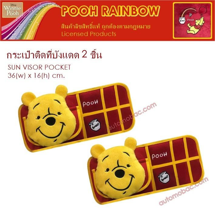 POOH RAINBOW กระเป๋าติดที่บังแดด 2 ชิ้น มีช่องใส่ของ ช่วยจัดระเบียบสิ่งของ หยิบหาง่าย สะดวกสบาย