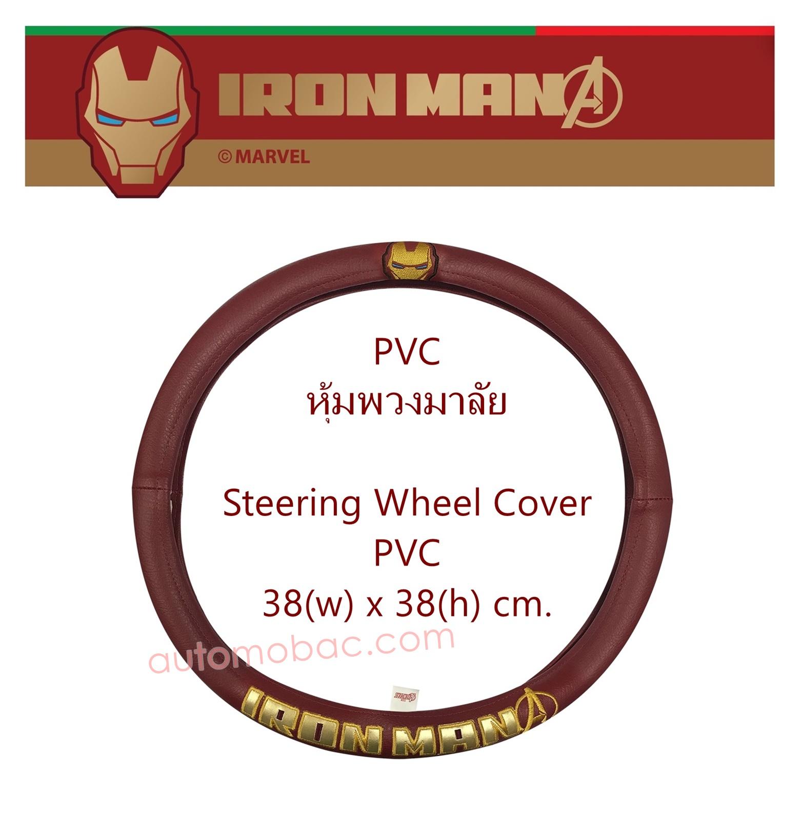 IRON-MAN ที่หุ้มพวงมาลัย หนัง PVC ปกป้องพวงมาลัยเดิม ให้มีสภาพใหม่ ตกแต่งสวยงาม งานลิขสิทธิ์แท้