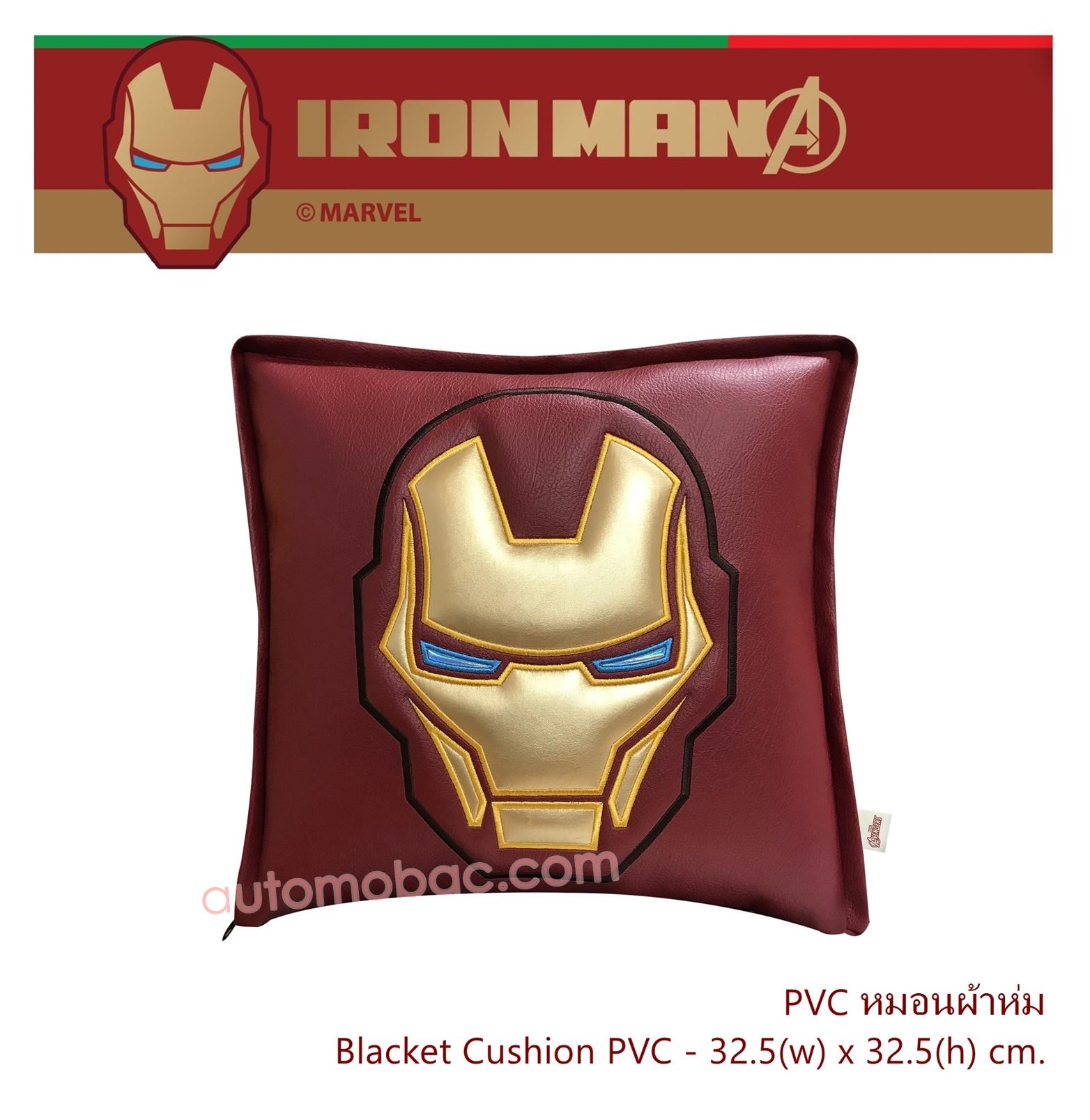 IRON-MAN หมอนผ้าห่ม 2 in 1 ผลิตจาก PVC เกรด A ขนาดประมาณ 85 x 140 cm. ใช้ได้ทั้งในรถ และในบ้าน