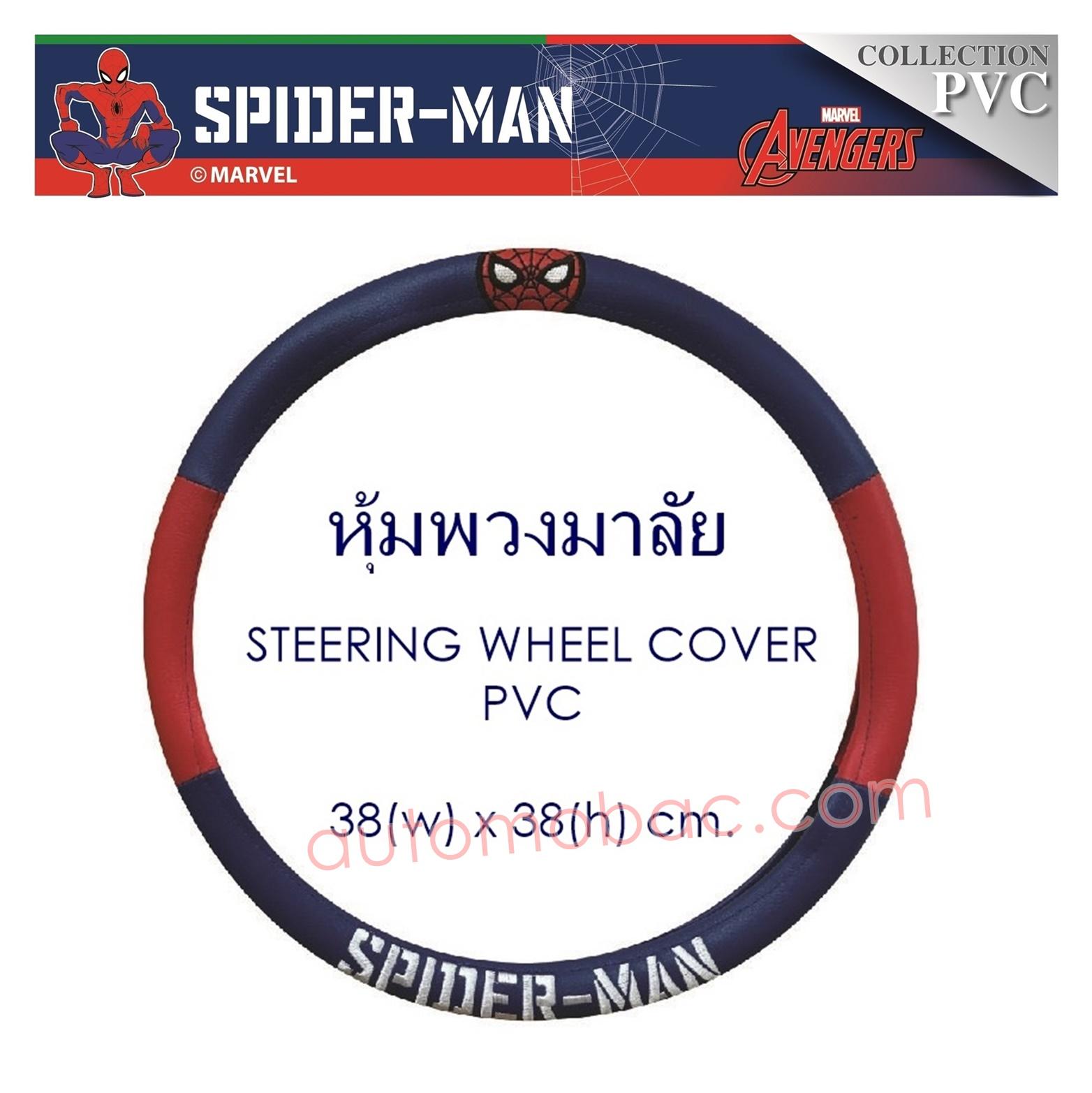 Spider-man ที่หุ้มพวงมาลัย หนัง PVC ปกป้องพวงมาลัยเดิม ให้มีสภาพใหม่ สวยงาม งานลิขสิทธิ์แท้