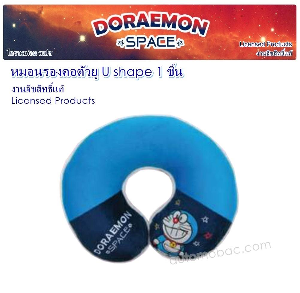 DORAEMON SPACE หมอนรองคอ ตัวยู U 1 ชิ้น ใช้รองคอเพื่อลดการปวดเมื่อยขณะขับรถ เป็นใยสังเคราะห์เกรด A