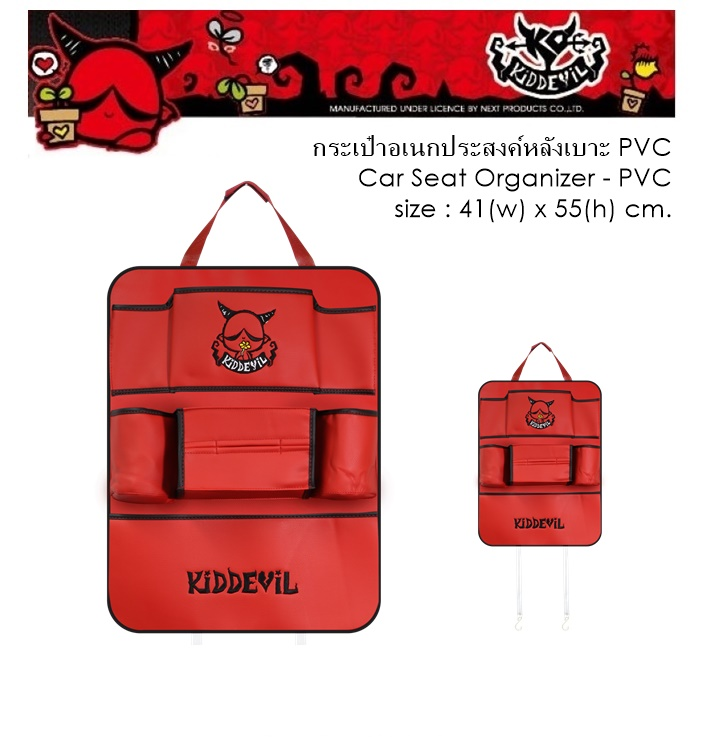 KID DEVIL กระเป๋าอเนกประสงค์หลังเบาะ PCV ที่ใส่ทิชชู หยิบสะดวก ช่วยจัดระเบียบภายในรถ