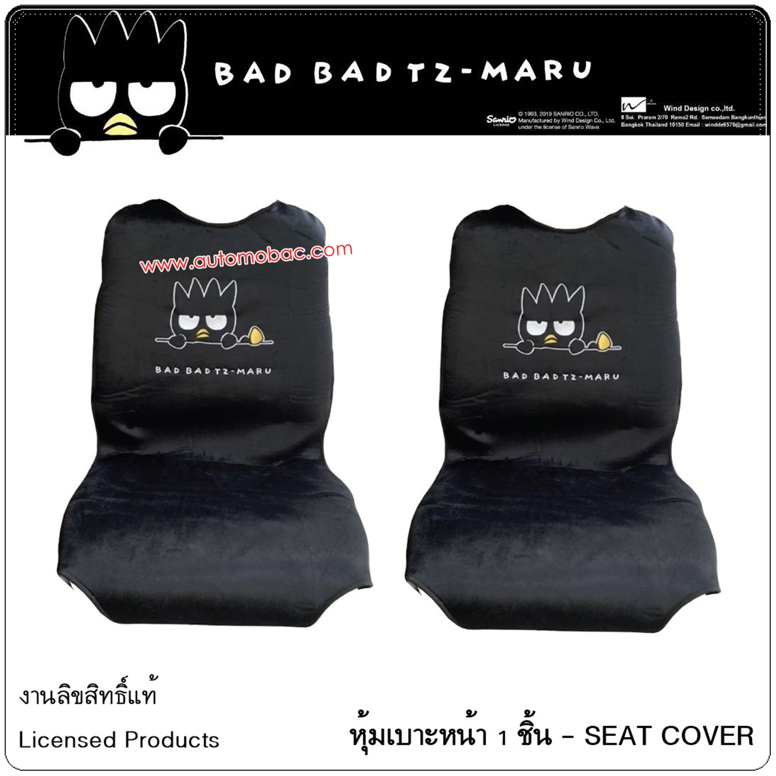 Bad Badtz-Maru BLACK แบดมารุ สีดำ ผ้าหุ้มเบาะเต็มตัว 2 ชิ้น ลิขสิทธิ์แท้ ป้องกันสิ่งสกปรก สวยงาม