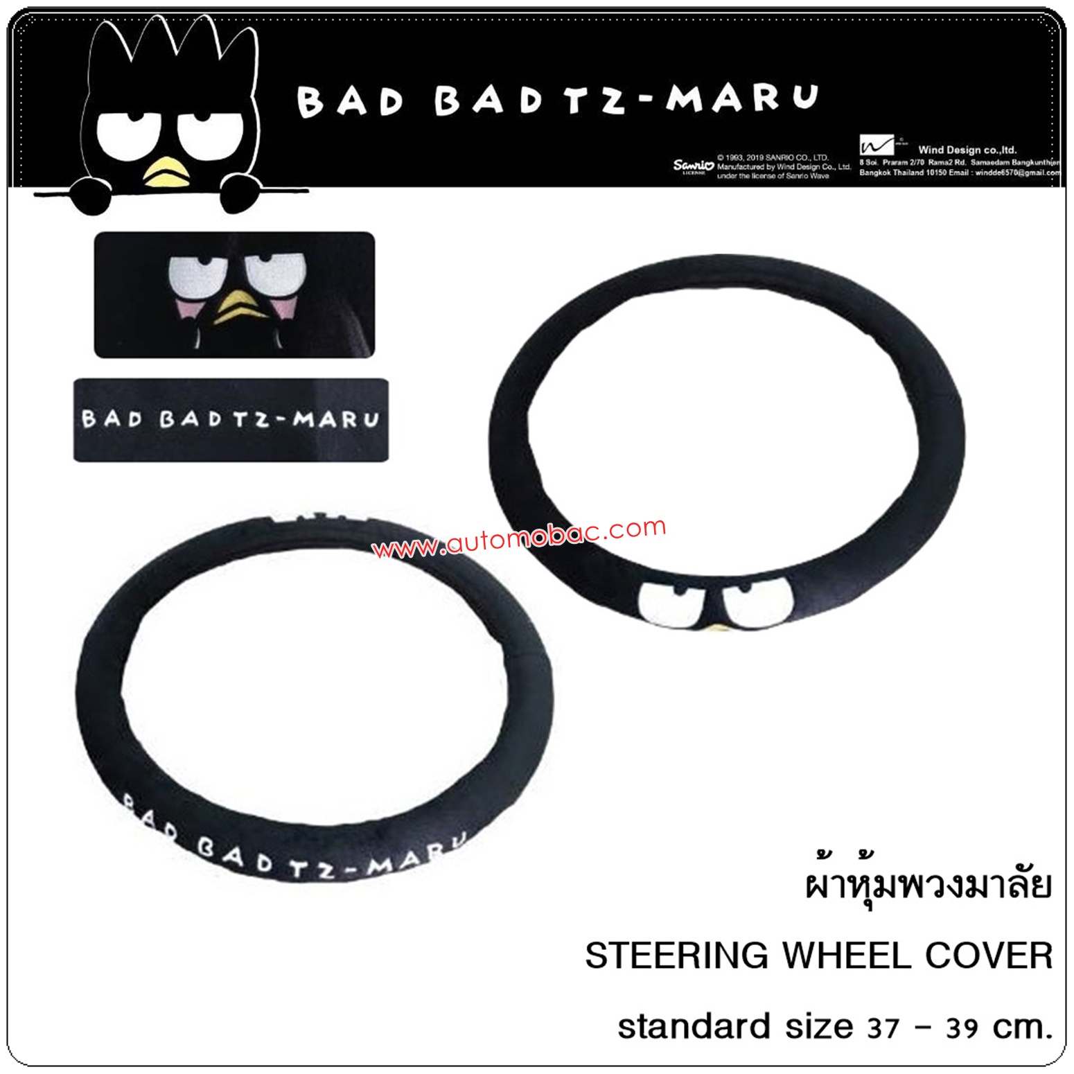 Bad Badtz-Maru BLACK แบดมารุ สีดำ ที่หุ้มพวงมาลัย ป้องกันรอยขีดข่วน ใช้ได้กับ 37-39 cm. ลิขสิทธิ์แท้