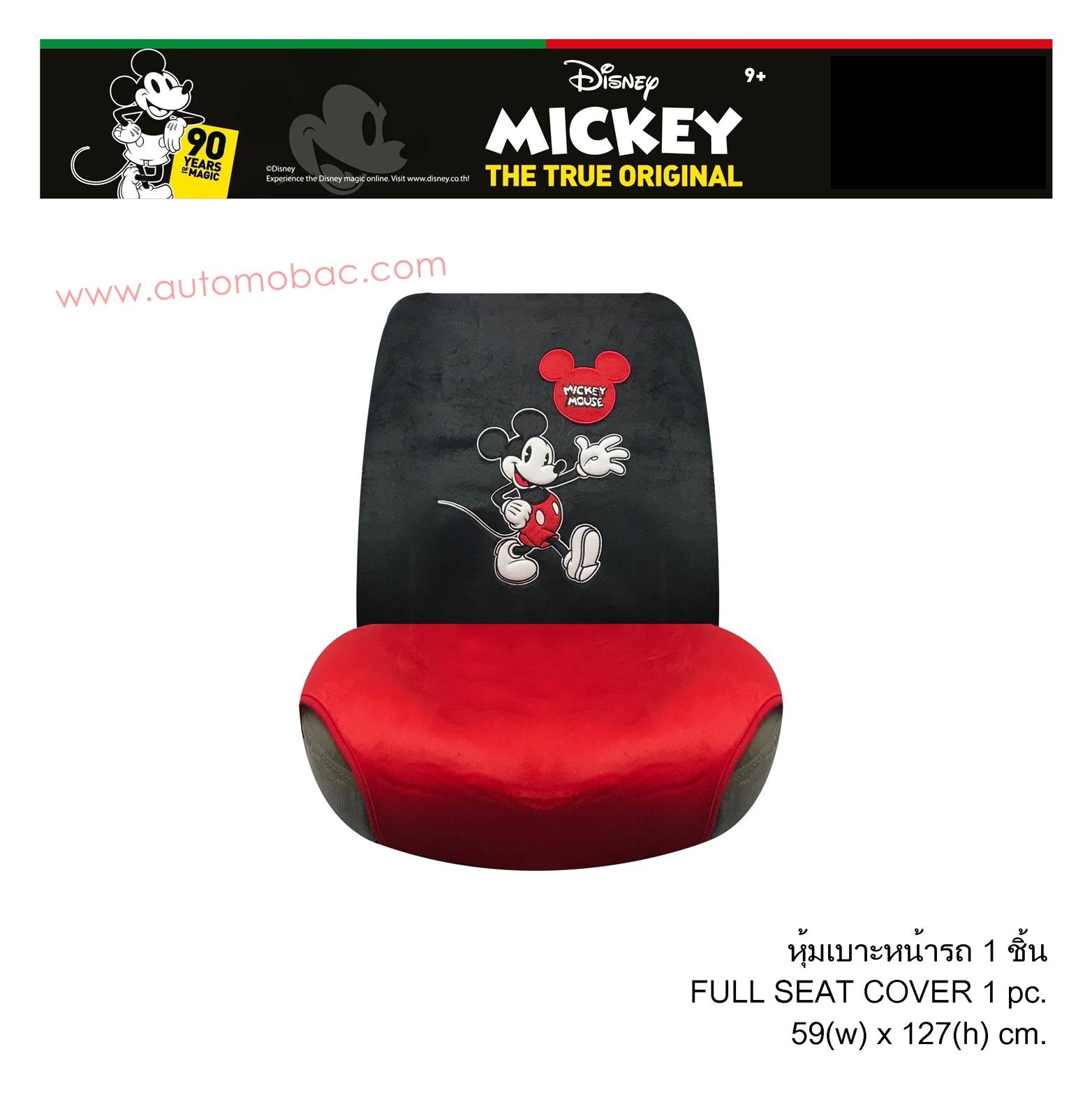 Mickey Mouse PROUD ที่หุ้มเบาะเต็มตัว 1 ชิ้น ลิขสิทธิ์แท้ ปกป้องจากความร้อน รอยขีดข่วน สิ่งสกปรก