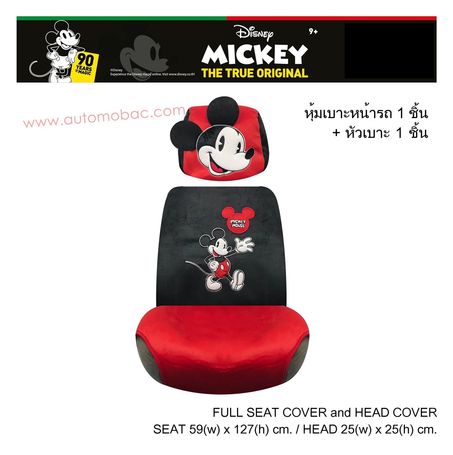 Mickey Mouse PROUD ที่หุ้มหัวเบาะ 1 ชิ้น และหุ้มเบาะหน้า 1 ชิ้น ปกป้องจากความร้อน รอยขีดข่วน แท้