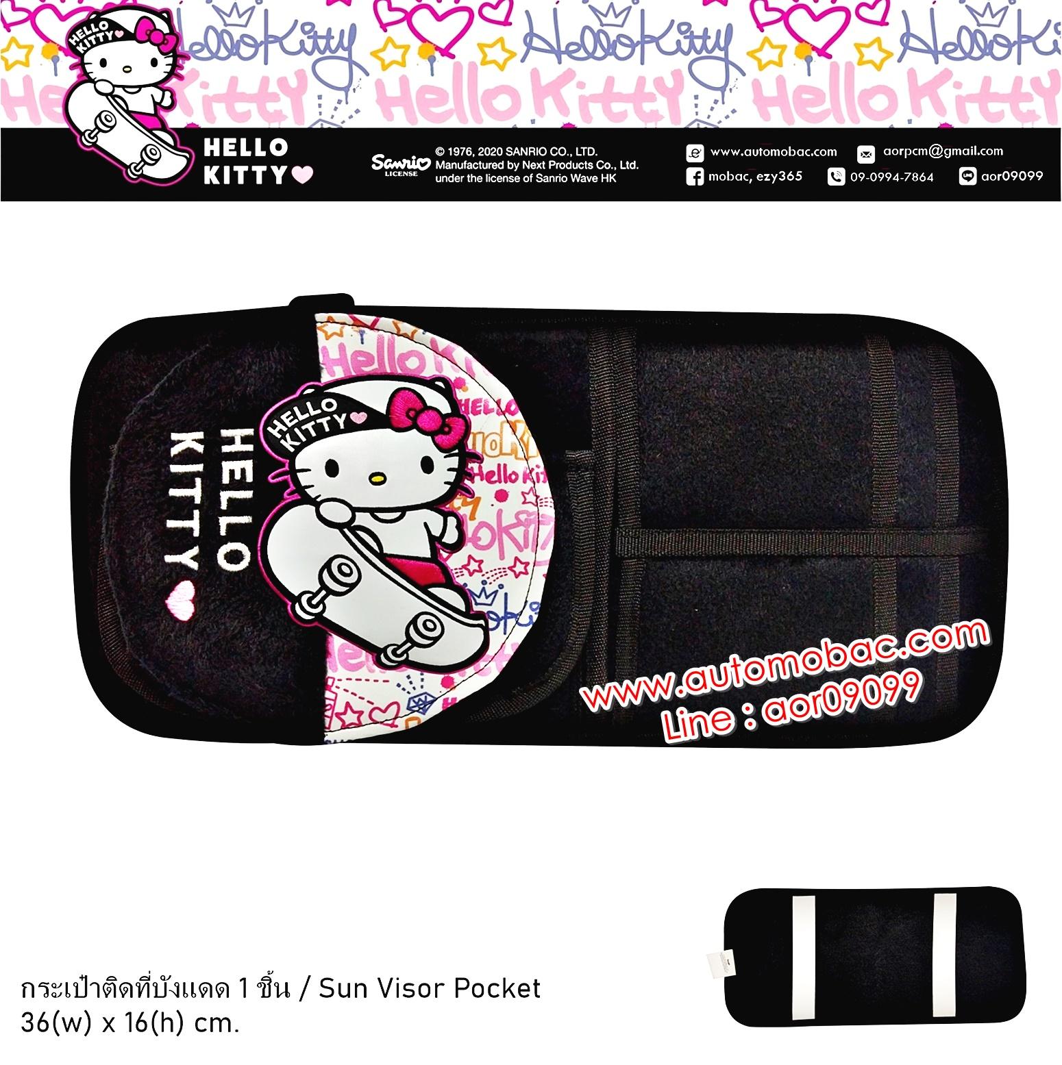 Kitty Street กระเป๋าติดที่บังแดด 1 ชิ้น งานผ้าผสมหนัง ขนาด 36(w)x16(h) cm. ช่วยจัดระเบียบสิ่งของ แท้