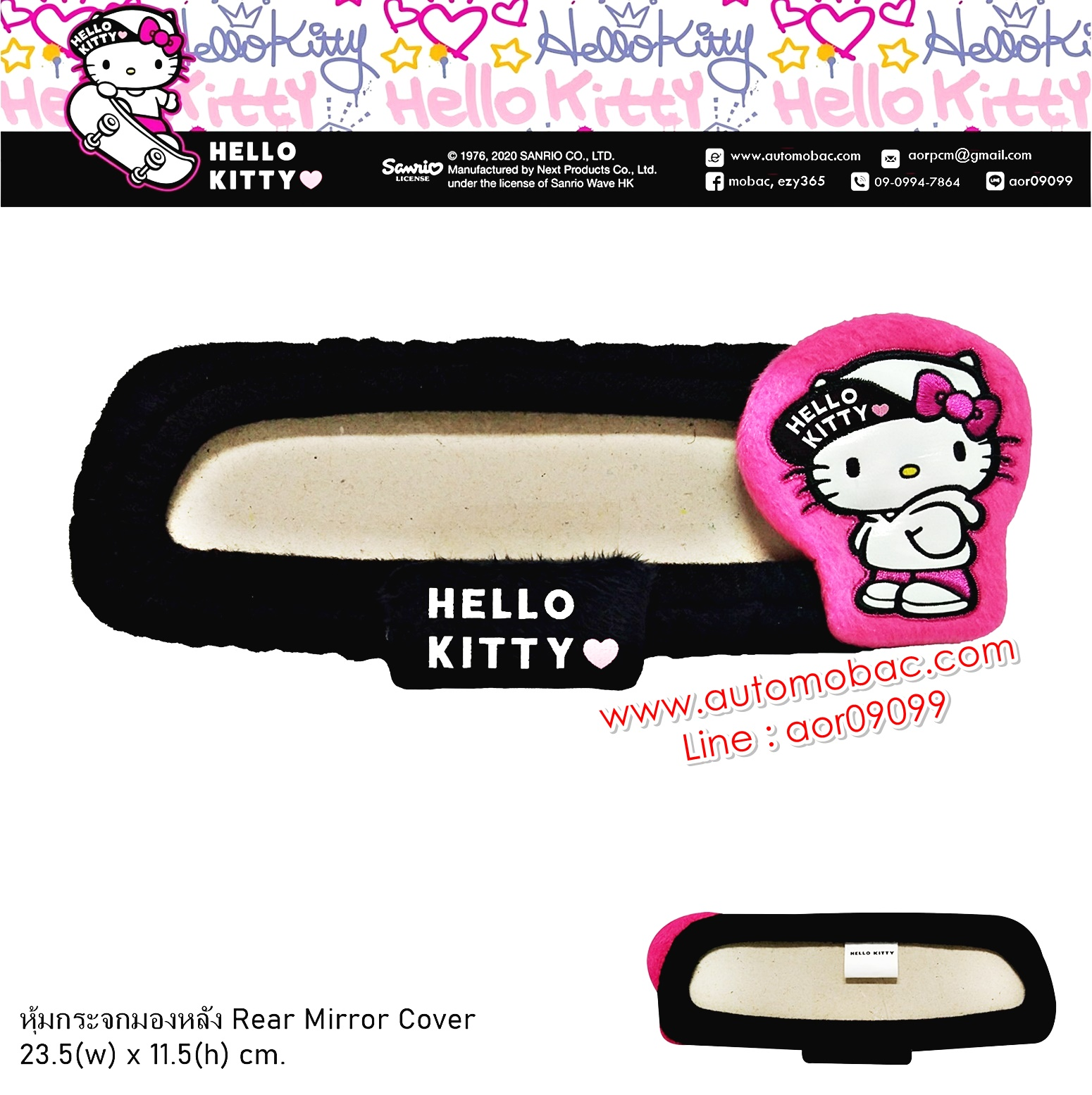 Kitty Street หุ้มกระจกมองหลัง งานผ้าผสมหนัง ขนาด 23.5(w)x11.5(h) cm. เพิ่มความสวยงาม และโดดเด่น แท้