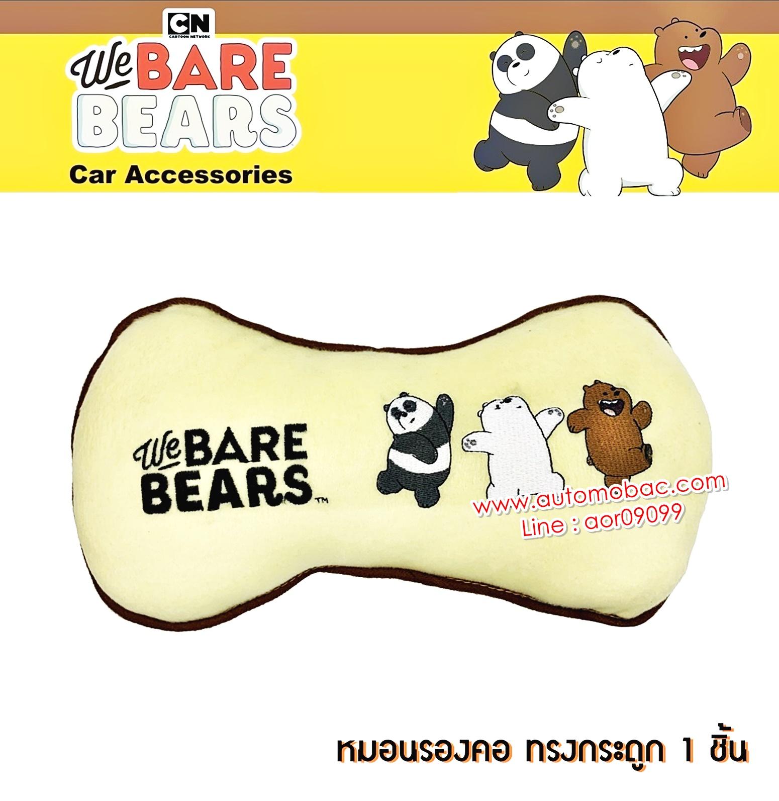 We Bare Bears หมอนรองคอ ทรงกระดูก 1 ใบ งานผ้าผสมหนัง ขนาด 28 x16cm. สำหรับหนุนคอ ลดอาการปวดเมื่อย
