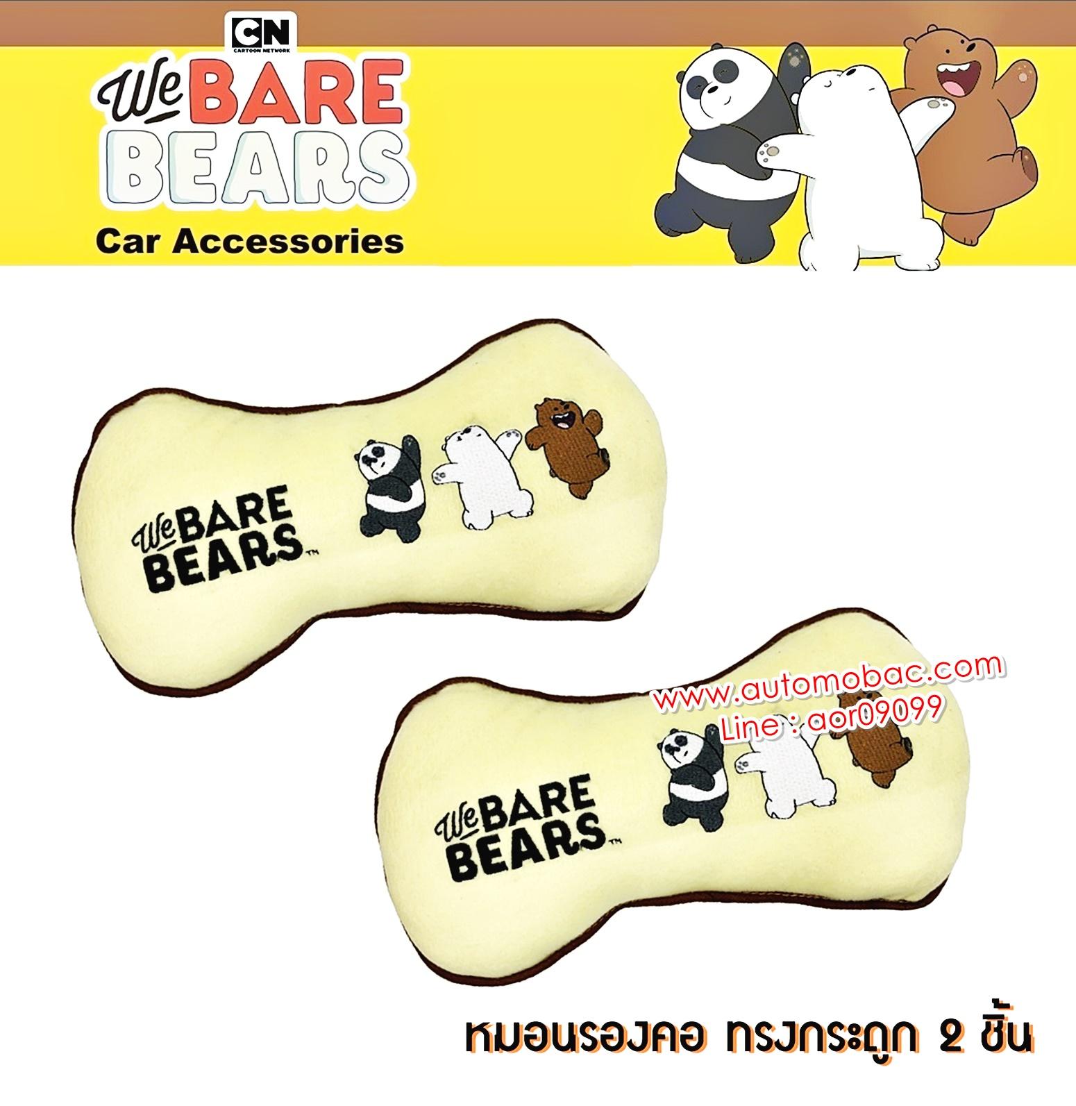 We Bare Bears หมอนรองคอ ทรงกระดูก 2 ใบ งานผ้าผสมหนัง ขนาด 28 x16cm. สำหรับหนุนคอ ลดอาการปวดเมื่อย