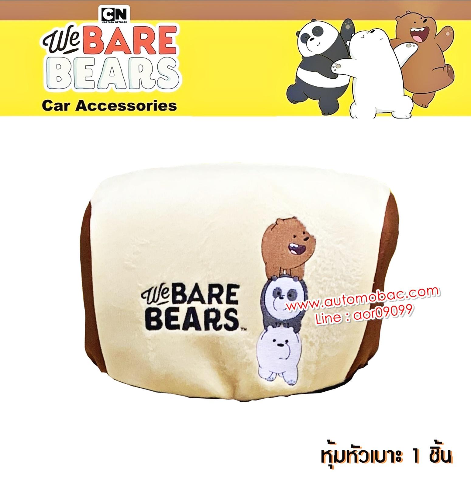 We Bare Bears v.2 หมีจอมป่วน สีครีม ผ้าหุ้มหัวเบาะหน้า 1 ชิ้น Head Rest Cover กันรอยและสิ่งสกปรก แท้