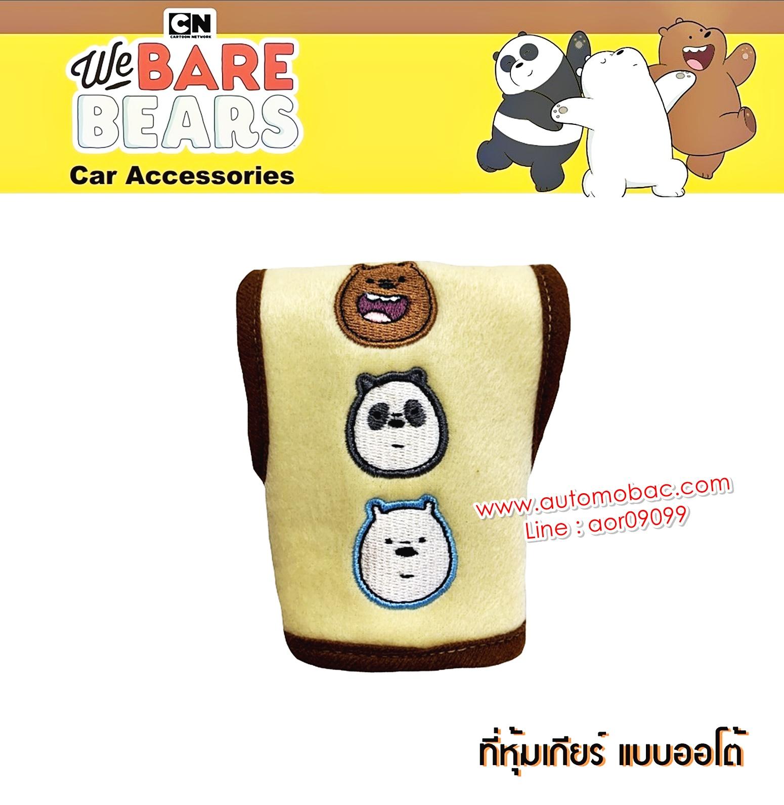 We Bare Bears v.2 หมีจอมป่วน สีครีม ผ้าหุ้มเกียร์ ทรงออโต้ Gear Cover ลิขสิทธิ์แท้ ตกแต่งด้วยลายปัก