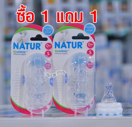 Natur เนเจอร์ จุกนมเนเจอร์ไบโอมิมิค biomimic ไซส์ S แพ็ค 3 ชิ้น ซื้อ1ฟรี1 80151