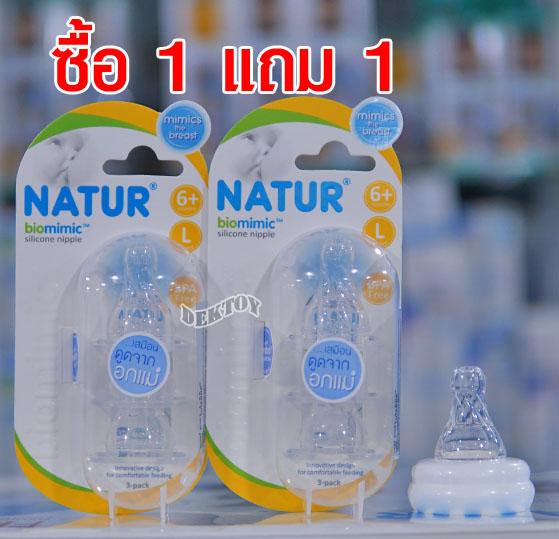 Natur เนเจอร์ จุกนมเนเจอร์ไบโอมิมิค biomimic ไซส์ L แพ็ค 3 ชิ้น ซื้อ1ฟรี1 80153