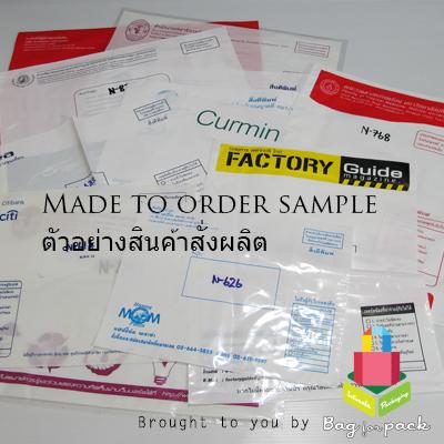 ซองเอกสาร ซองไปรษณีย์ ซองเสื้อ พิมพ์ชื่อบริษัทต่างๆ