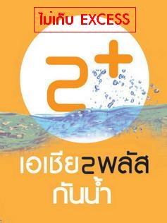 เอเชีย 2 พลัส ทุน 1.5 แสน (ซ่อมห้าง)