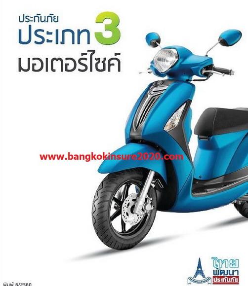 ประเภท 3 มอเตอร์ไซด์ ไม่เกิน 250 cc.