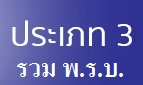 สินมั่นคง ประเภท 3 กระบะ รวม พ.ร.บ.