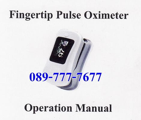 เครื่องวัดความดันสัญญาณชีพและวัดอ๊อกซิเจนในเลือด