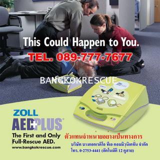 AED ZOLL เครื่องกระตุ้นหัวใจแบบอัตโนมัติ