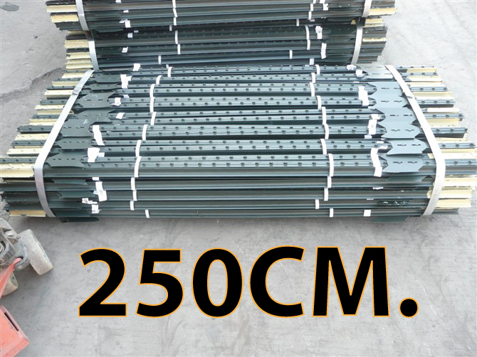 เสาสูง 250CM. เสารั้ว T-POST สำหรับรั้วตาข่ายแรงดึงบังทองความสูง 200CM.