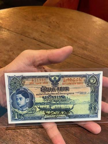 ธนบัตรโบราณ1 บาท แบบที่3 รุ่น2 C12 71552 สภาพไม่ผ่านการใช้งานเลย