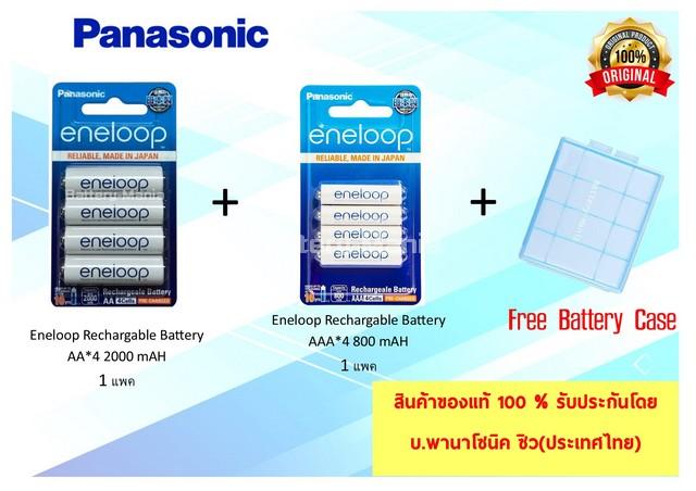 Eneloop Economy AA+AAA Set  ถ่านชาร์จ Eneloop AA 2000 mAh 4 ก้อน แถมฟรีถ่าน AAA 800 mAh 4 ก้อน