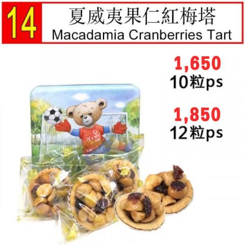 Macadamia Cranberries Tart 12pcs (L)