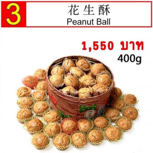 Peanut Balls 400g