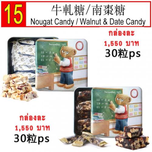 Nougat Candy 30 pcs