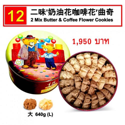 2 Mix Butter Flower & Coffee Flowe 640g (L)