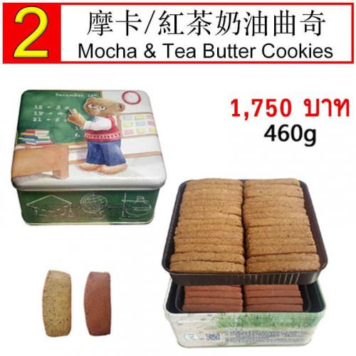 Mocha & Tea Butter Cookies 460g