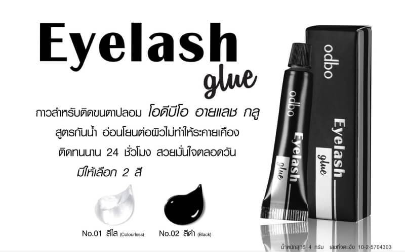 ODBO Eyelash Glue หลอดบีบมี 2 สีให้เลือก กาวติดขนตาปลอมสูตรกันน้ำ (ยกโหลต่อสี)