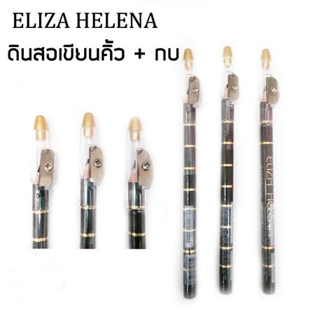 Eliza Helena Eye Brow Pencil ดินสอเขียนคิ้ว + กบเหลา (มีให้เลือก 3 เบอร์) ยกแพคโหล