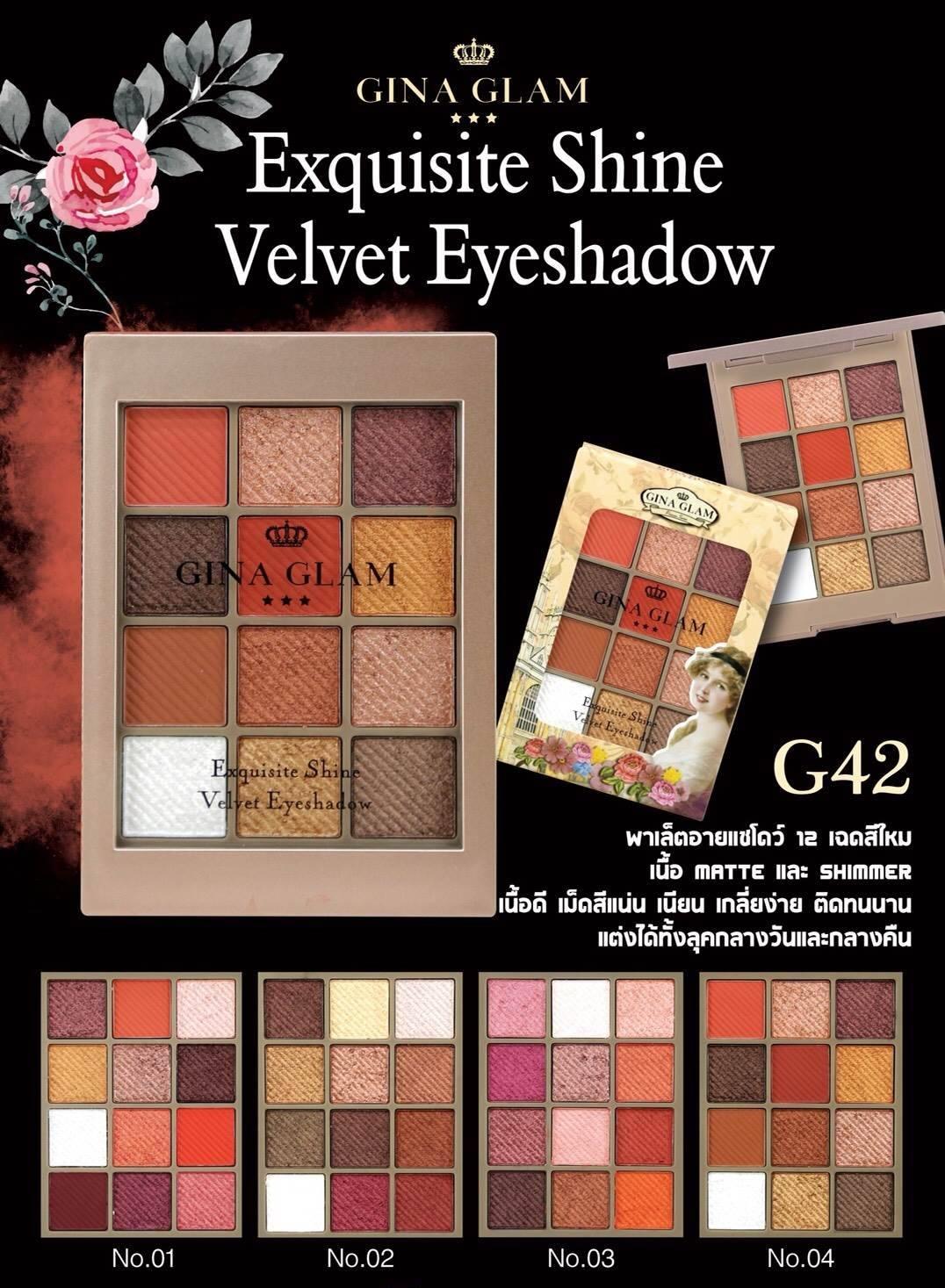 Gina glam exquisite shine velvet eyeshadow G42  ทาตาอายแชโดว์เนื้อมุขละเอียดนุ่มๆ 9 สีสัน