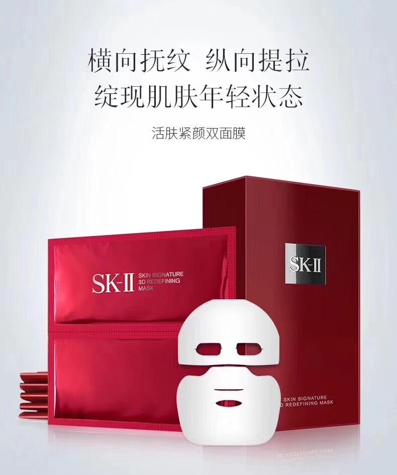 SK-II SKIN SIGNATURE 3D REDEFINING MASK  กล่อง 6 แผ่น