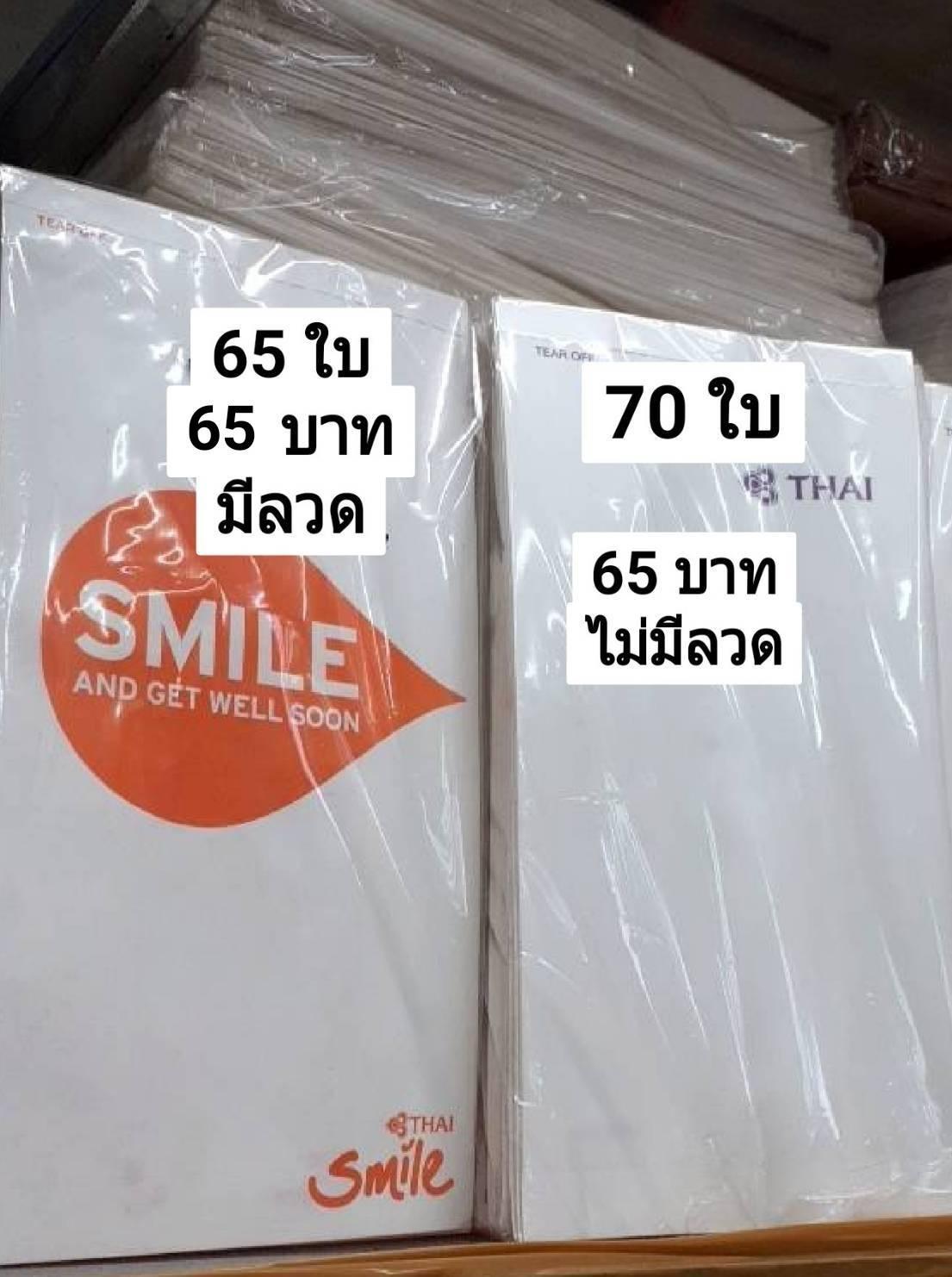 ถุงกระดาษใส่เครื่องสำอางค์,น้ำหอม ไว้ขาย ตรา การบินไทย ,Smile มีลวดและไม่มีลวดตามภาพโปรดระบุ