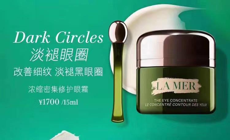 Lamer The Eye Concentrate ขนาด 15 ml.ภาพถ่ายจากสินค้าจริง งานมิลเลอร์