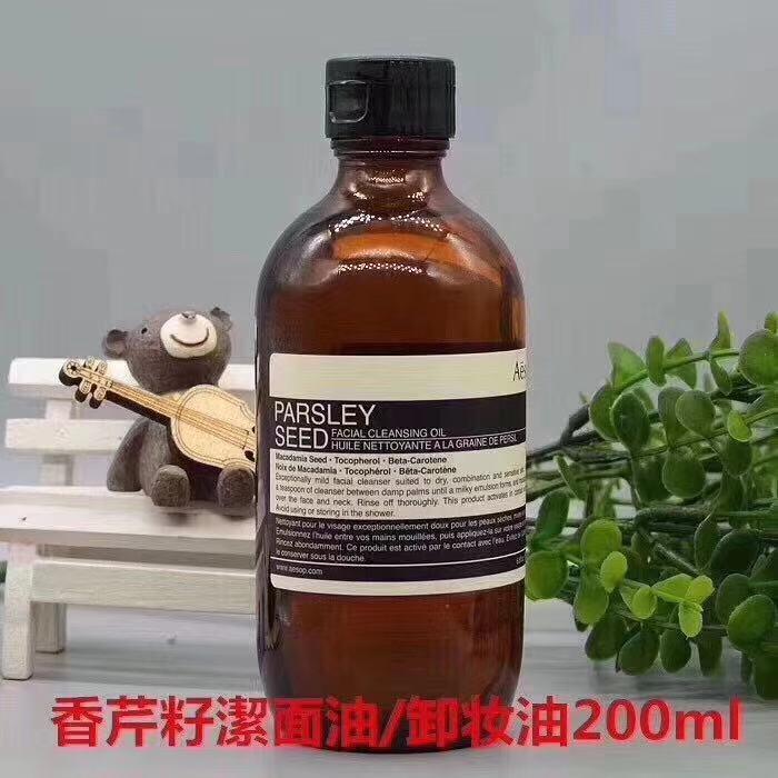 Aesop Parsley Seed Facial Cleansing Oil. คลีนเซอร์สูตรออยล์ขจัดเครื่องสำอางสูตรอ่อนโยน ขนาด 200 มล.(