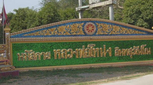 เที่ยววัดหลวงพ่อโหน่ง สุพรรณบุรี