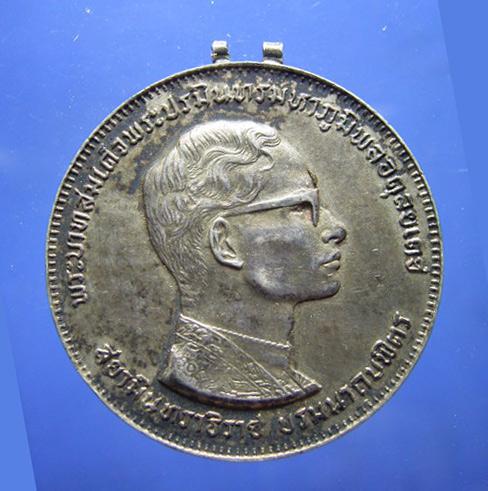 เหรียญรัชดาภิเษก ฉลองสิริราชสมบัติครบ 25 ปี (New)