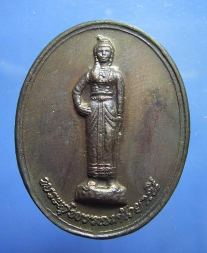 เหรียญพระสุพรรณกัลยาณี กองทัพภาคที่ 3 จัดสร้าง (New)