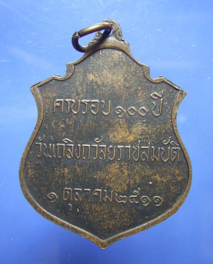 เหรียญ ร.5 ครบรอบ 100 ปี เถลิงถวัลยราชสมบัติ วัดราชบพิธ ปี 2511 (ขายแล้ว) 1