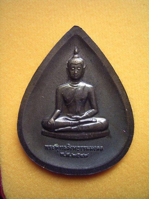 เหรียญพระพุทธสิงหธรรมมงคล หลังภ.ป.ร. ปี 47 (New)