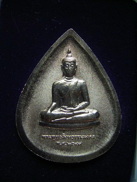 เหรียญพระพุทธสิงหธรรมมงคล หลังภ.ป.ร. ปี 47 เนื้อเงิน (New)