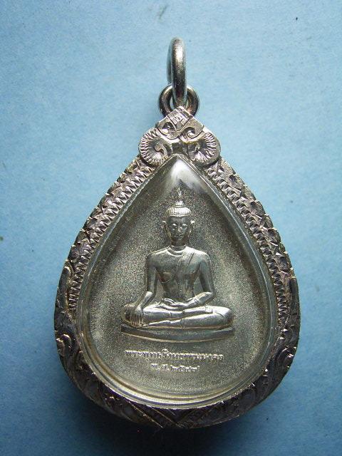 เหรียญพระพุทธสิงหธรรมมงคล หลังภ.ป.ร. ปี 47 เนื้อเงิน+เลี่ยมเงินกันน้ำ (New)